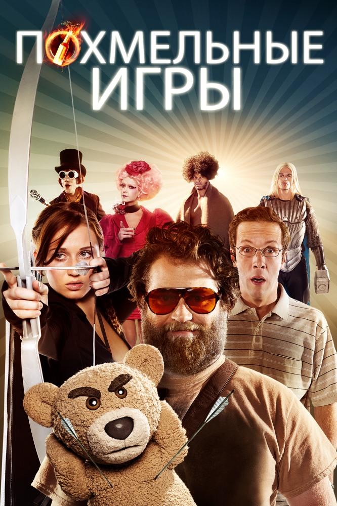 Фильм очень голодные игры (2013) скачать через торрент в хорошем.